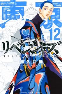 [和久井健] 東京卍リベンジャーズ 第01-12巻