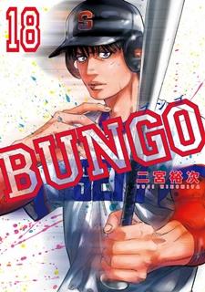 [二宮裕次] BUNGO-ブンゴ- 第01-18巻