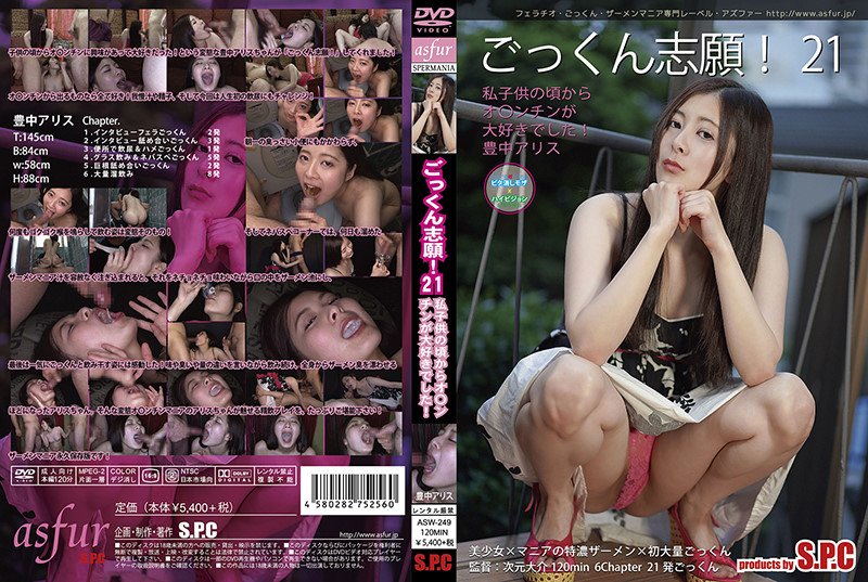 Cover [ASW-249] Cum Desires! 21 I Have Loved O-on-ching Since I Was A Kid! Alice Toyonaka
