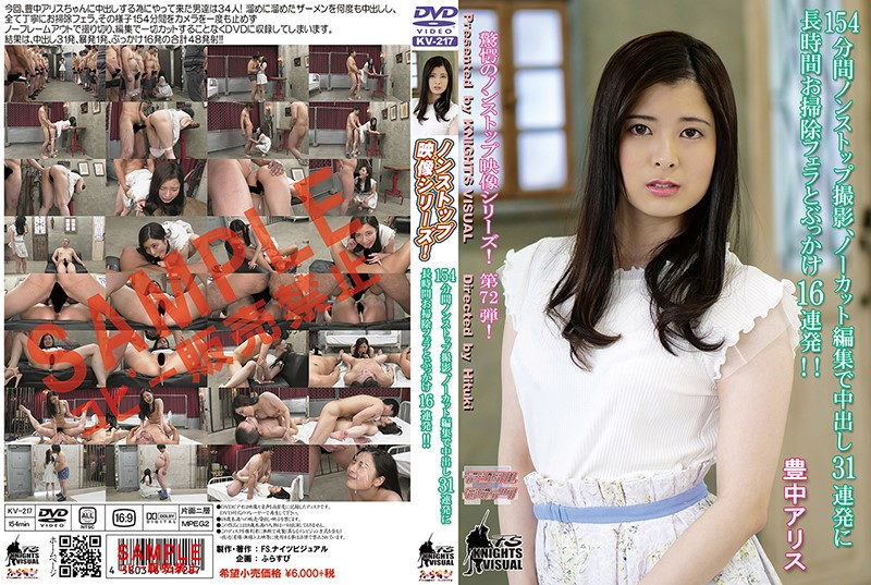 KV-217 Nonstop Shooting For 154 Minutes, 31 Pies In Uncut Editing For A Long Time Cleaning Blow And Bukkake 16 Barrage For A Long Time! ! Alice Toyonaka