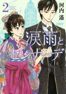 [河内遙] 涙雨とセレナーデ 第01-02巻