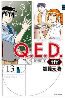 [加藤元浩] Q.E.D.iff 証明終了 第01-13巻