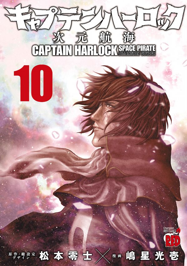 [松本零士x嶋星光壱] キャプテンハーロック -次元航海- 第01-10巻