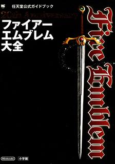 [Artbook] 20th Anniversary ファイアーエムブレム大全