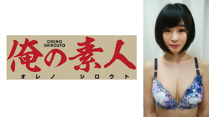 CENSORED ORE-437 Rin-san, AV Censored