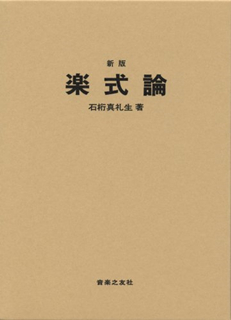[Artbook] [石桁真礼生] 新版 楽式論